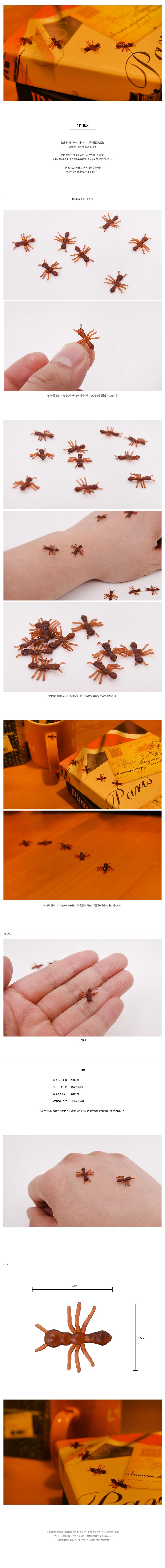 개미 모형 (9EA 1SET) - 파티해, 1,700원, 파티용품, 할로윈 파티