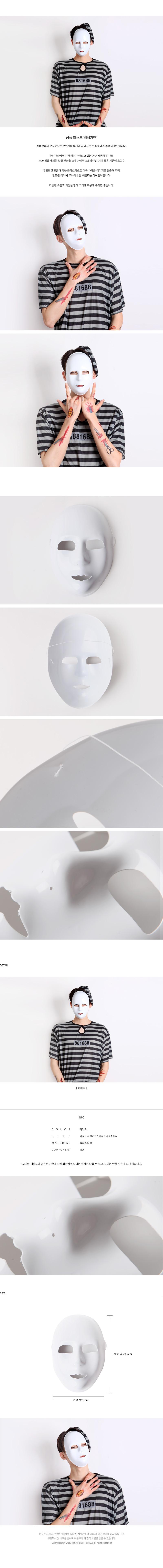 심플 마스크(백색가면) - 파티해, 2,500원, 파티의상/잡화, 가면/안경