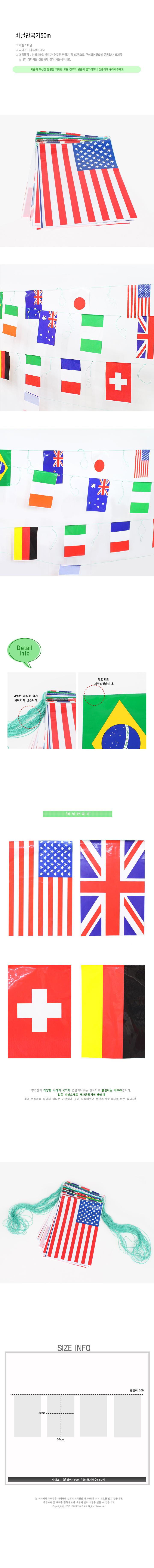 비닐만국기-50미터 - 파티해, 5,000원, 파티용품, 가랜드/배너/현수막