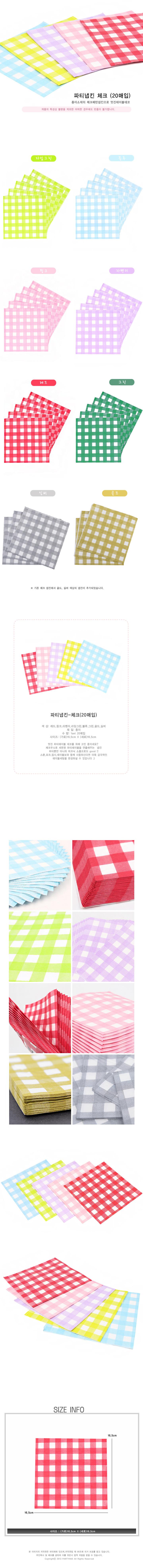 체크 파티냅킨-그린(20매) - 파티해, 2,550원, 파티용품, 식기/테이블/세트