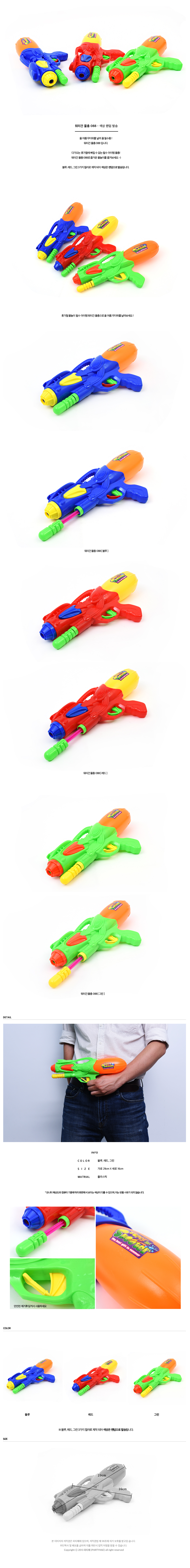 워터건물총 088 (색상랜덤) - 파티해, 4,000원, 보트/풀장/물놀이용품, 기타 놀이용품