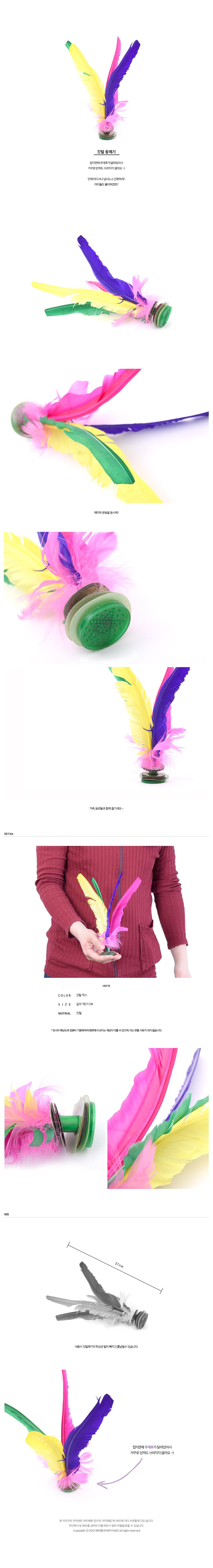 깃털 왕제기 - 파티해, 1,870원, 응원용품, 응원용품