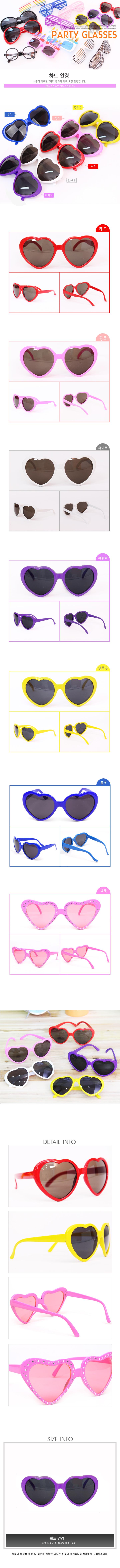하트안경 4color - 파티해, 3,300원, 파티의상/잡화, 가면/안경