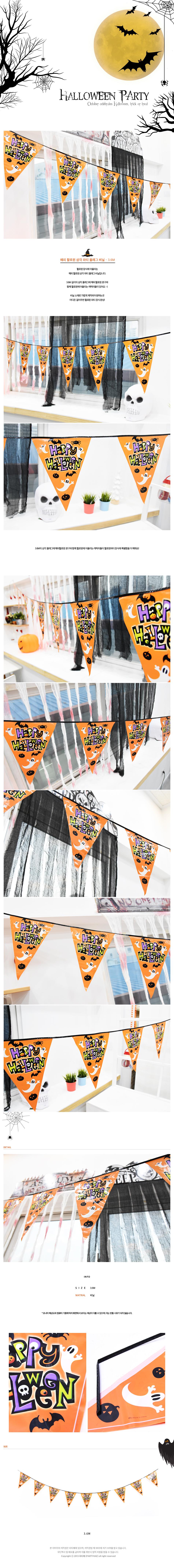 해피할로윈 삼각파티플래그 비닐-3.6M - 파티해, 3,500원, 파티용품, 할로윈 파티