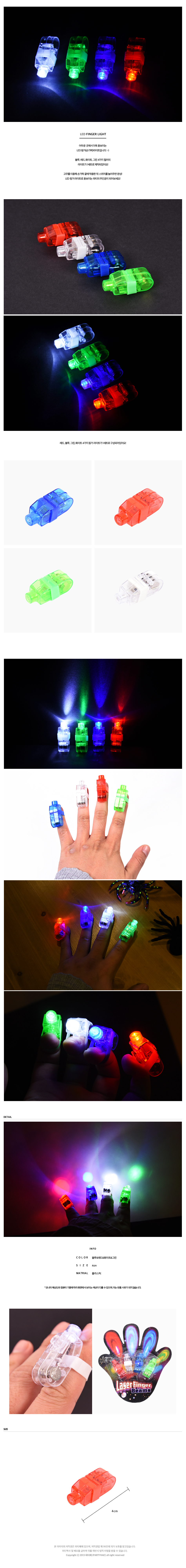 LED 핑거(손가락)라이트 - 4개입 - 파티해, 1,000원, 파티용품, 펀/놀이용품