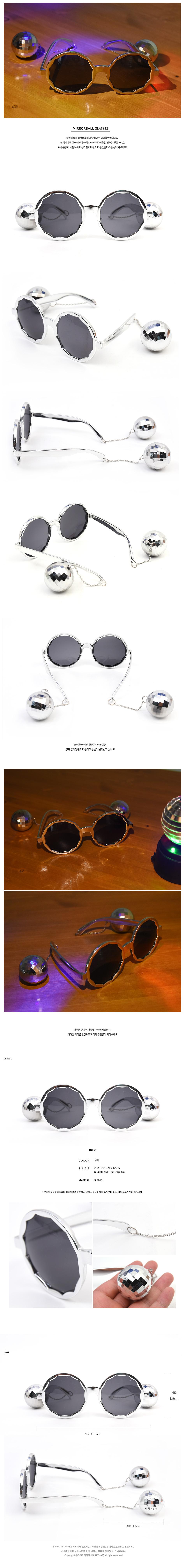 미러볼 안경 (실버) - 파티해, 3,300원, 파티의상/잡화, 가면/안경