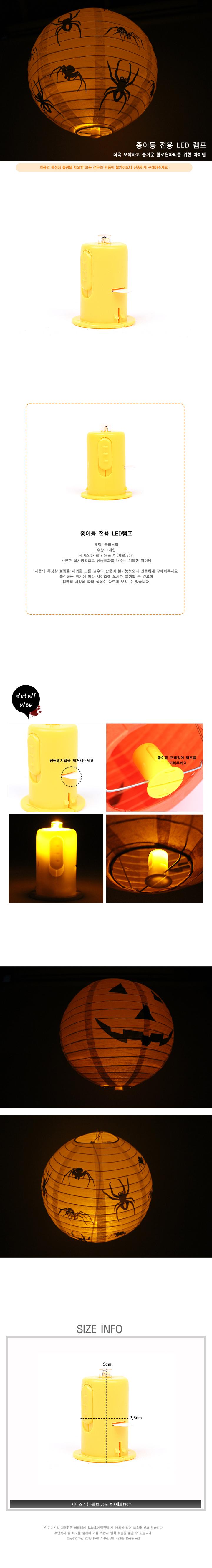 종이등 전용 LED 램프 - 파티해, 1,200원, 파티용품, 데코/장식용품