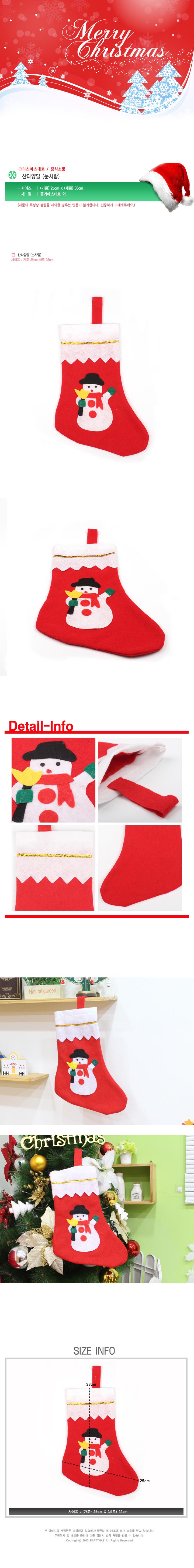 산타양말(눈사람) - 파티해, 1,955원, 장식품, 크리스마스소품