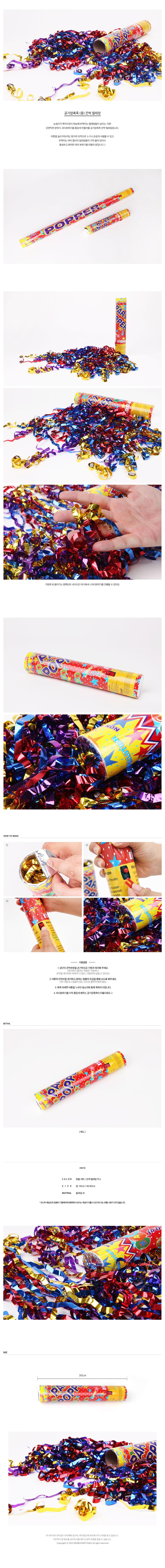 공기압폭죽 (중) 은박 릴테잎 - 파티해, 6,000원, 파티용품, 양초/폭죽