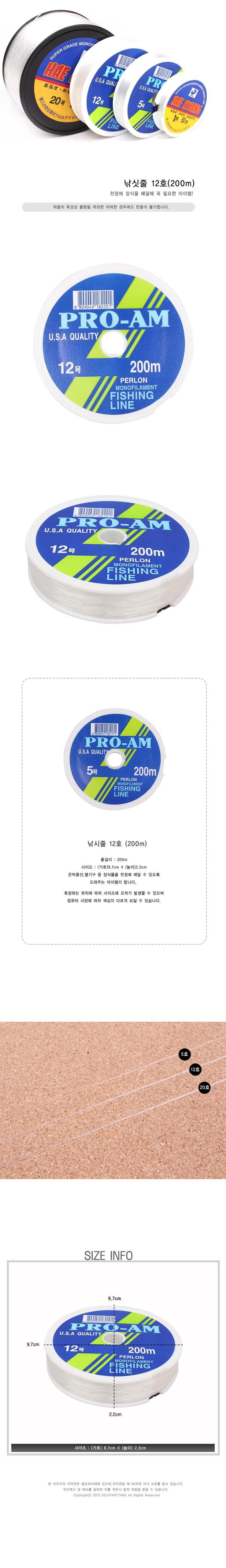 낚싯줄 12호-200m - 파티해, 4,000원, 파티용품, 보조용품