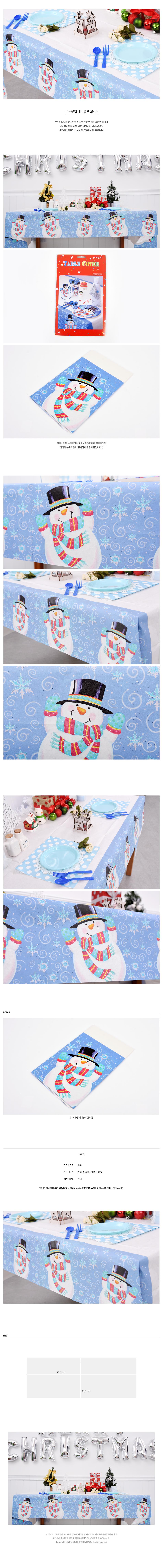 종이 테이블보 (눈사람) - 파티해, 2,975원, 파티용품, 데코/장식용품